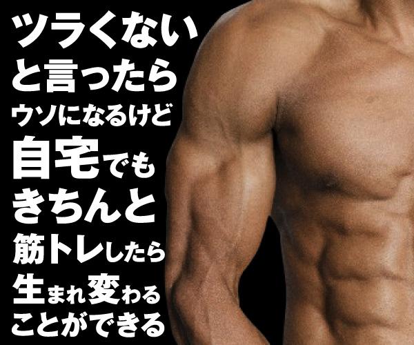 筋トレ・ダイエット